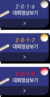 2016대회영상보기 [go] / 2017대회영상보기 [go]